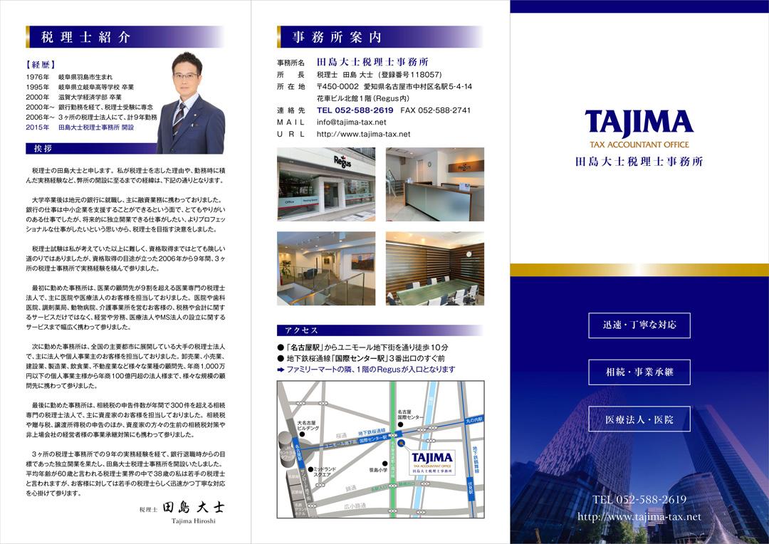 田島大士税理士事務所_A4三つ折りパンフレットデザイン_国際センター表面