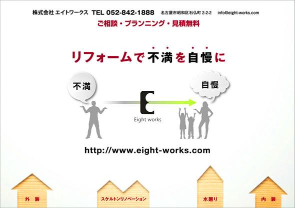 B4チラシポスティング用名古屋市昭和区桜山リフォームリノベーション会社表