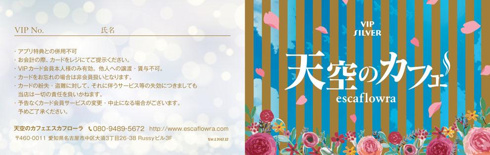 メイドカフェ スタンプカード VIP Gold 特色 ゴールドインク ロールプレイングゲーム 表