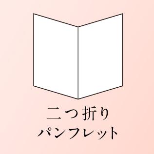 二つ折りパンフレット 2つ折リーフレット デザイン制作 印刷