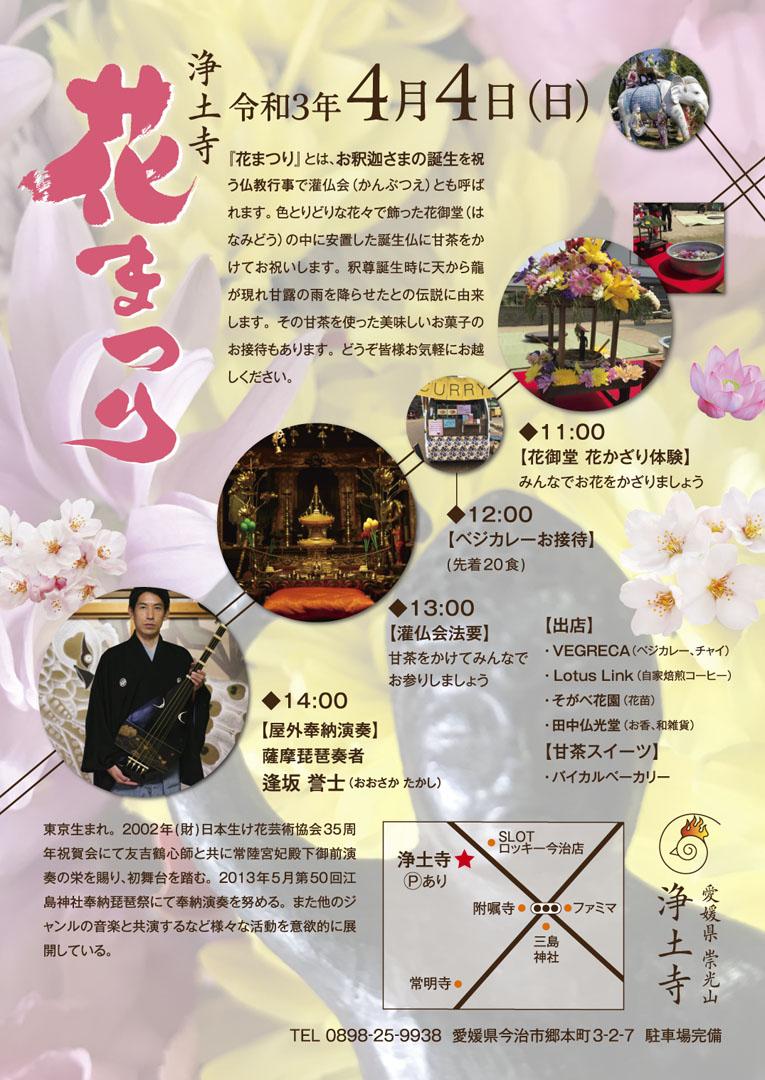 A5チラシ 花祭り 寺院年間行事 令和3年2021年 裏