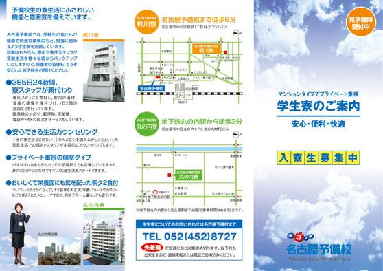 三つ折りパンフレット3つ折リーフレットデザイン 学習塾 名古屋予備校中村区表面