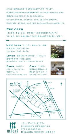 フライヤー変形サイズ縦長名古屋市緑区ガーデン&カフェオープニング案内裏