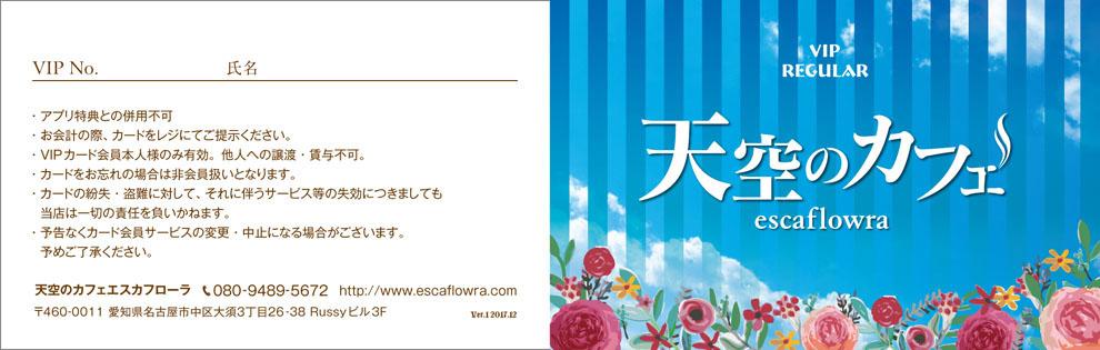 メイドカフェ スタンプカード VIP Regular ロールプレイングゲーム 表