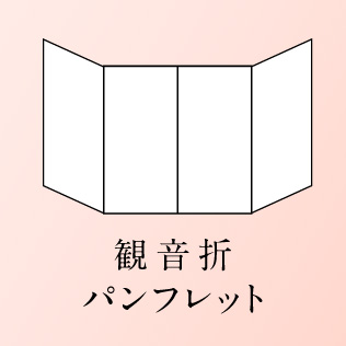 観音折パンフレット リーフレット デザイン制作 印刷