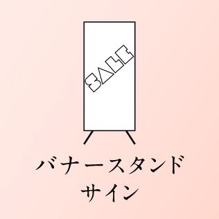バナースタンド サインデザイン制作