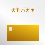 大判ハガキDM 大判サイズポストカード グラフィック デザイン制作 印刷