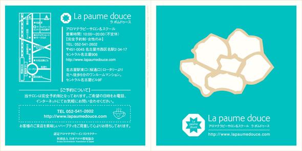 二つ折りパンフレット2つ折リーフレットデザイン名古屋市中村区名駅アロマテラピーサロン表面