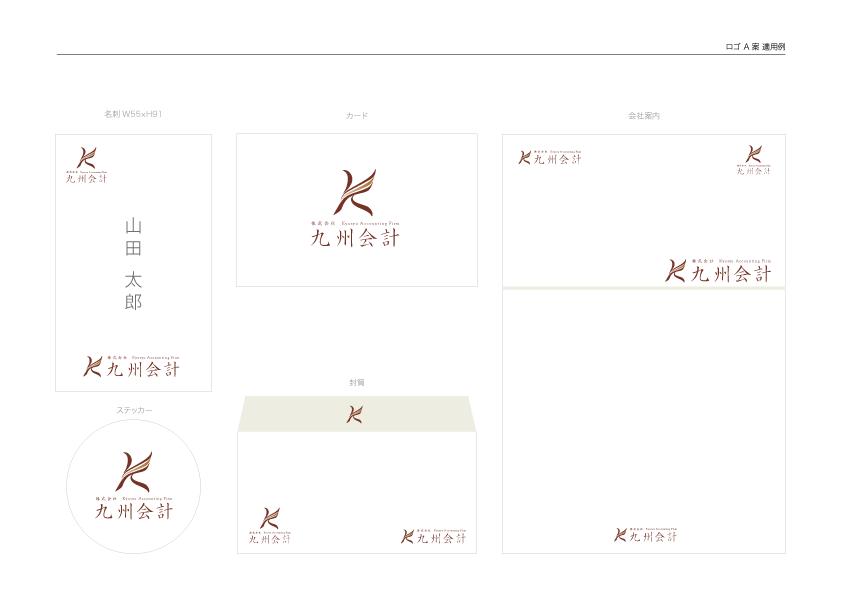ロゴデザインご提案書_株式会社九州会計2_福岡_税理士事務所