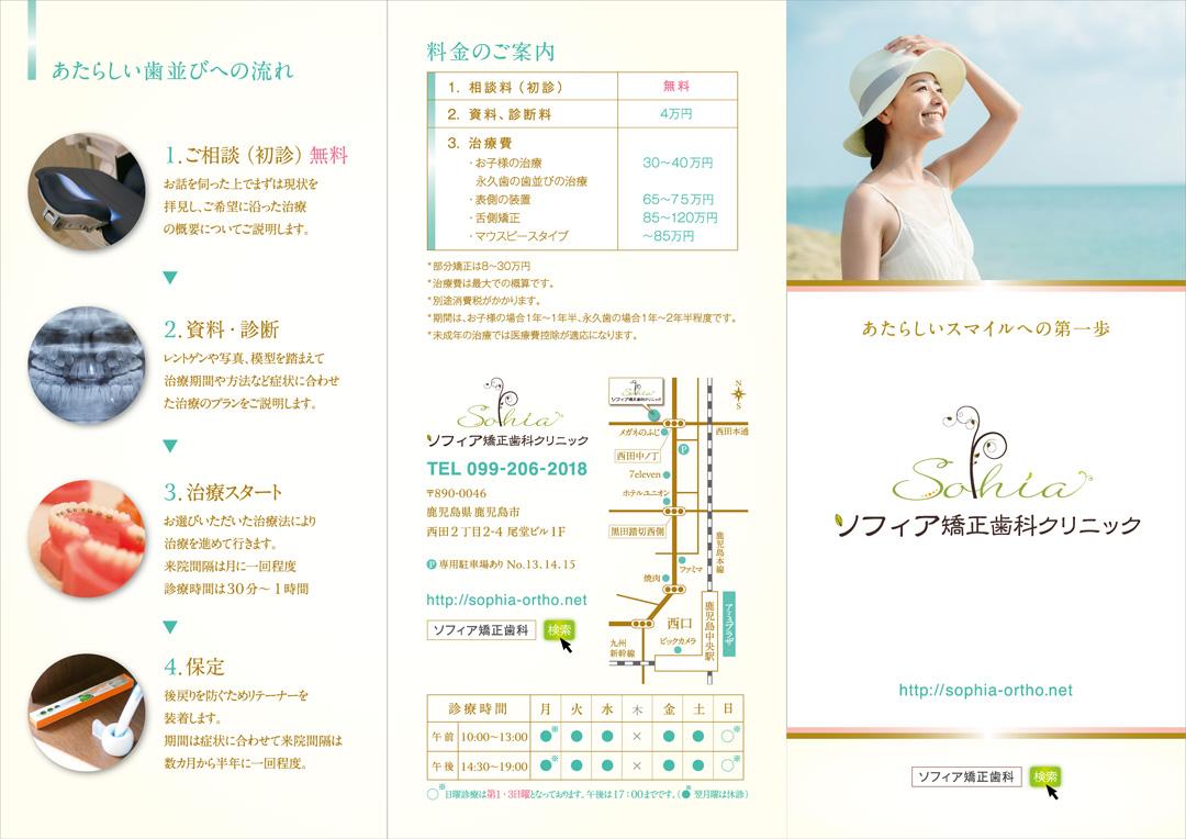 鹿児島県鹿児島市ソフィア矯正歯科クリニックA4三つ折りパンフレットデザイン表面