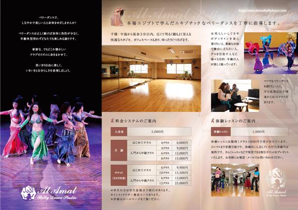 三つ折りパンフレット3つ折リーフレットA4ベリーダンススタジオ名古屋市千種区中面