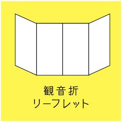 観音折リーフレット パンフレット デザイン制作 印刷