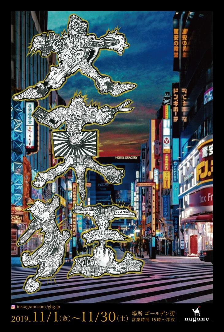 大東狂 新宿ゴールデン街 Photo & Bar nagune 個展 作品展案内ハガキDM 表作品面