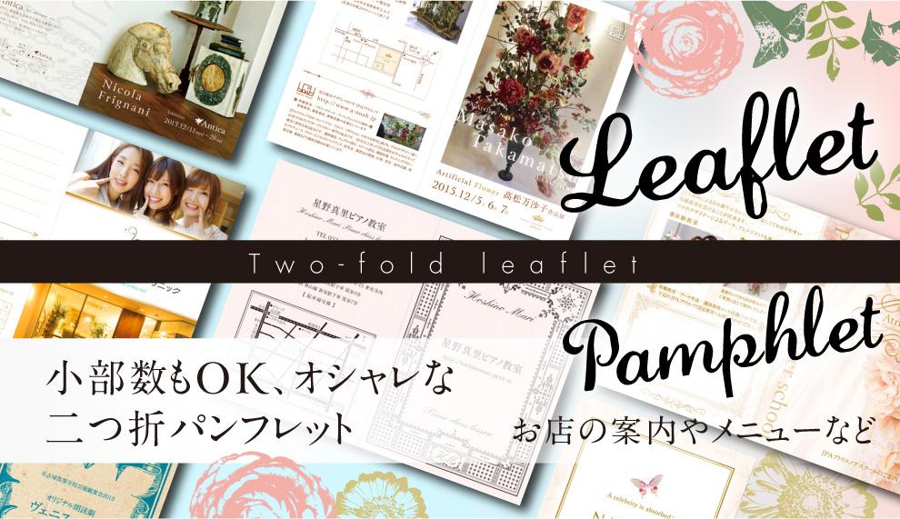二つ折りリーフレット2つ折パンフレットデザイン作成印刷