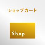 ショップカード SHOPカード グラフィック デザイン制作 印刷