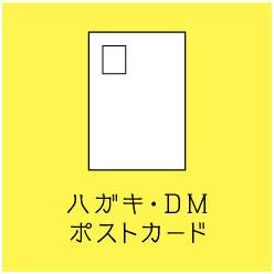ハガキDM ポストカード デザイン制作 印刷