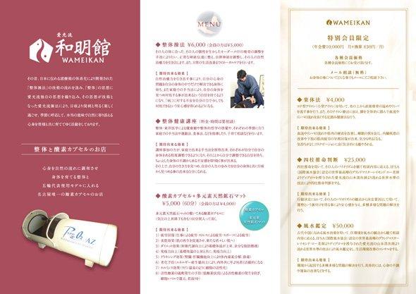 三つ折りパンフレット3つ折リーフレットデザイン気功整体名古屋市覚王山中面