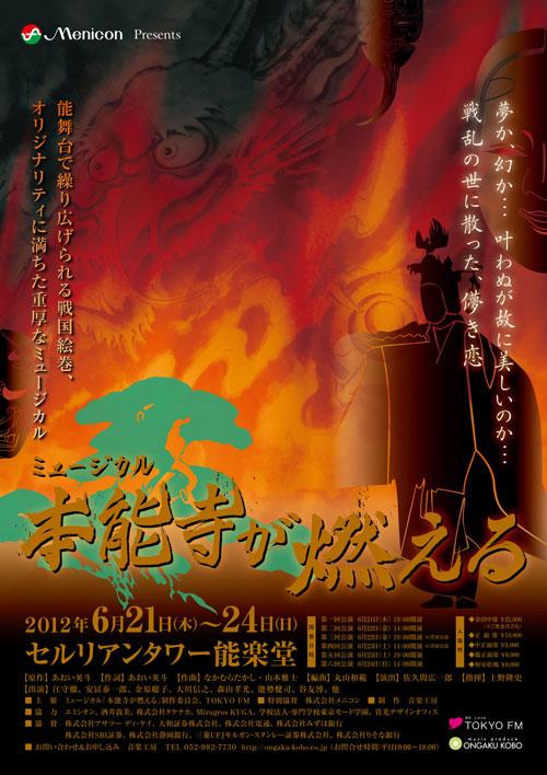 本能寺が燃えるセルリアンタワー能楽堂東京公演A1ポスター