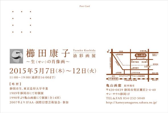 櫛田康子油彩画展案内ハガキDMデザイン静岡市葵区裏