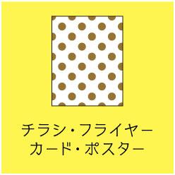 チラシ フライヤー カード ビラ デザイン制作 印刷
