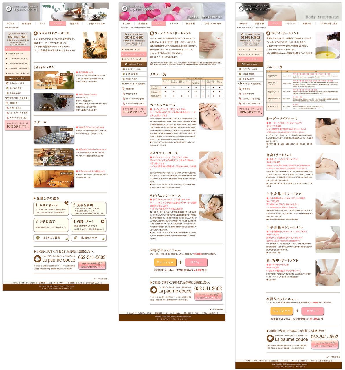 アロマテラピーエステサロンホームページデザイン