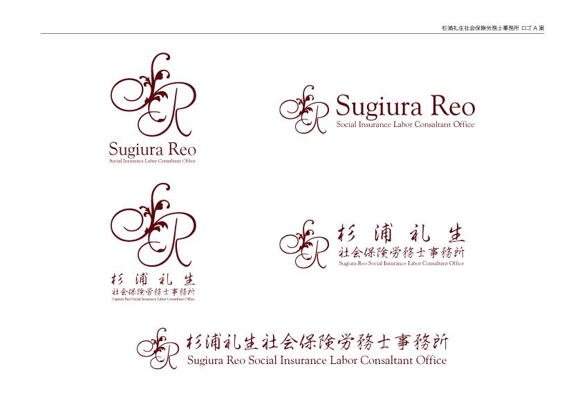ロゴデザインご提案書_社会保険労務士事務所