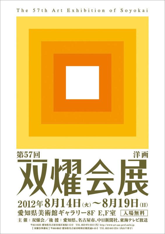 作品展B3ポスター
