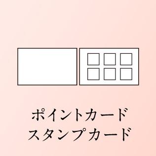 ポイントカード スタンプカード デザイン制作 印刷