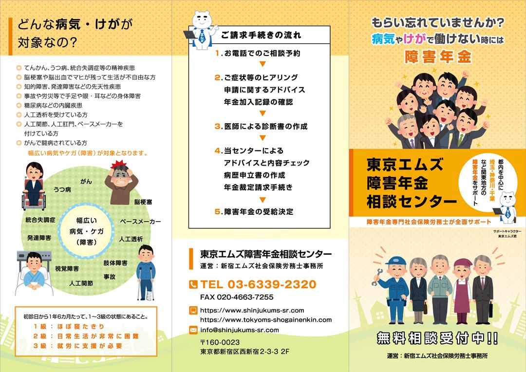 東京エムズ障害年金センター社会保険労務士事務所A4三つ折りパンフレットデザイン新宿表面