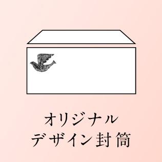 封筒 長2 洋長3 角2 オリジナル封筒 デザイン制作 印刷