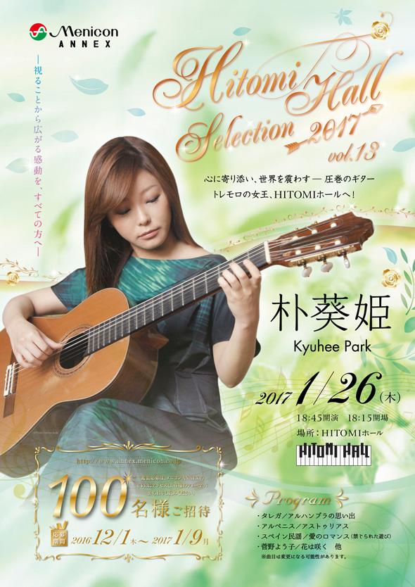朴葵姫パクキュヒコンサートB2ポスター