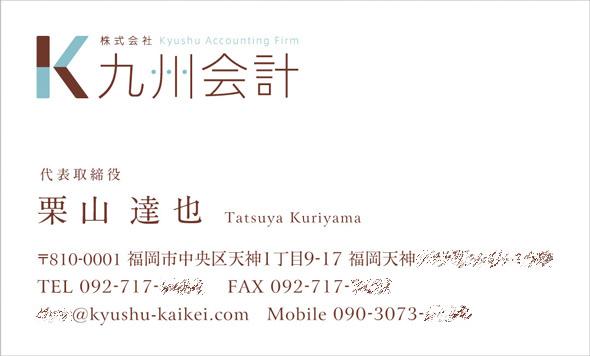 名刺デザイン会計事務所表