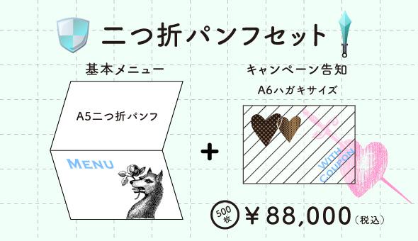 二つ折りパンフレット+A6ハガキサイズセット