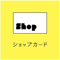 ショップカード SHOPカード デザイン制作 印刷