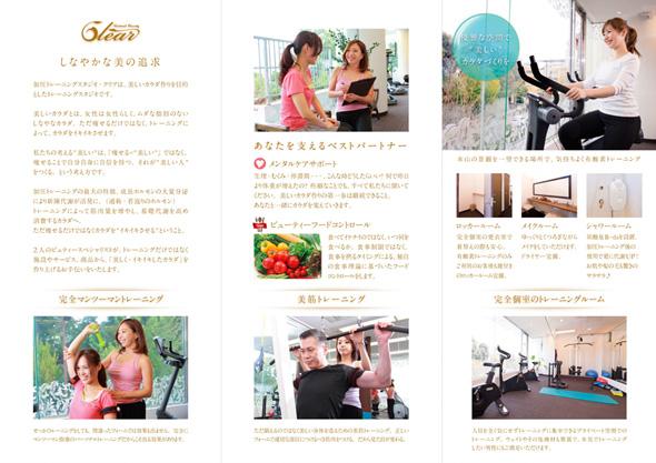 三つ折りパンフレット3つ折リーフレットA4加圧トレーニングジム名古屋市本山中面