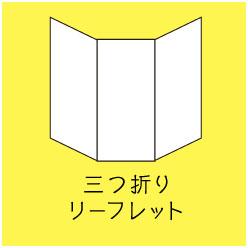 三つ折りリーフレット 3つ折パンフレット デザイン制作 印刷
