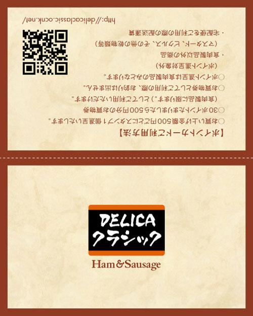 東京都新宿区ハム&ソーセージデリカクラシックスタンプカード表
