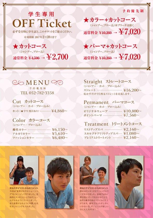 三つ折りパンフレット3つ折リーフレットデザイン美容院クーポン付名古屋市本山中面