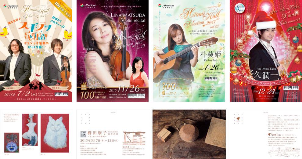 コンサートチラシ_個展作品展ハガキDM_デザイン印刷