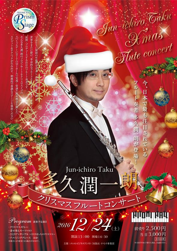 多久潤一郎クリスマスフルートコンサートチラシデザイン表2