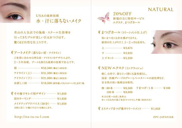 二つ折りパンフレット2つ折リーフレットデザイン東京都調布市まつげエクステサロン中面