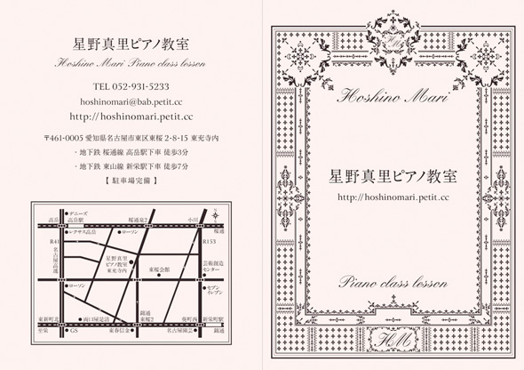 二つ折りパンフレット2つ折リーフレットデザイン名古屋市東区ピアノ教室表面