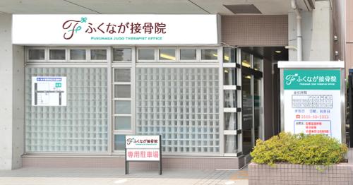 春日井市接骨院ロゴリニューアル外観看板シュミレーションターコイズ