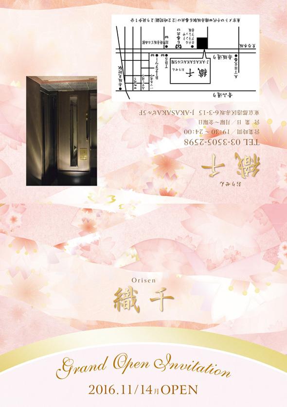 二つ折りパンフレット2つ折リーフレットデザイン東京赤坂高級クラブ開店記念招待状表紙