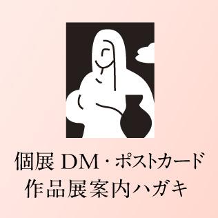 個展DM 作品展案内ハガキ デザイン制作 印刷