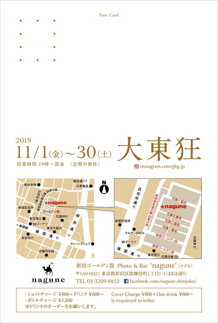 大東狂 新宿ゴールデン街 Photo & Bar nagune 個展 作品展案内ハガキDM 宛名面 MAP