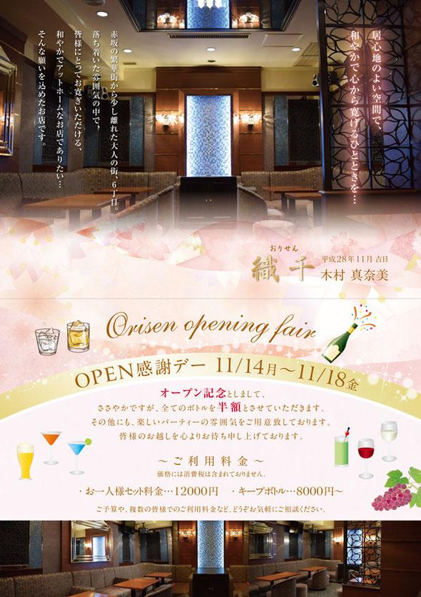 二つ折りパンフレット2つ折リーフレットデザイン東京赤坂高級クラブ開店記念招待状表面