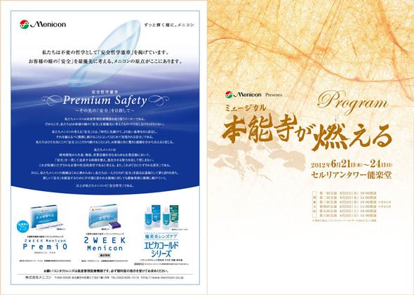 ミュージカル本能寺が燃える東京プログラム冊子表紙表4
