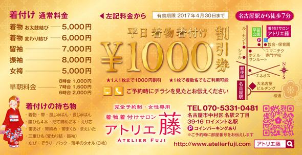 着物着付けサロン平日1000円クーポン裏