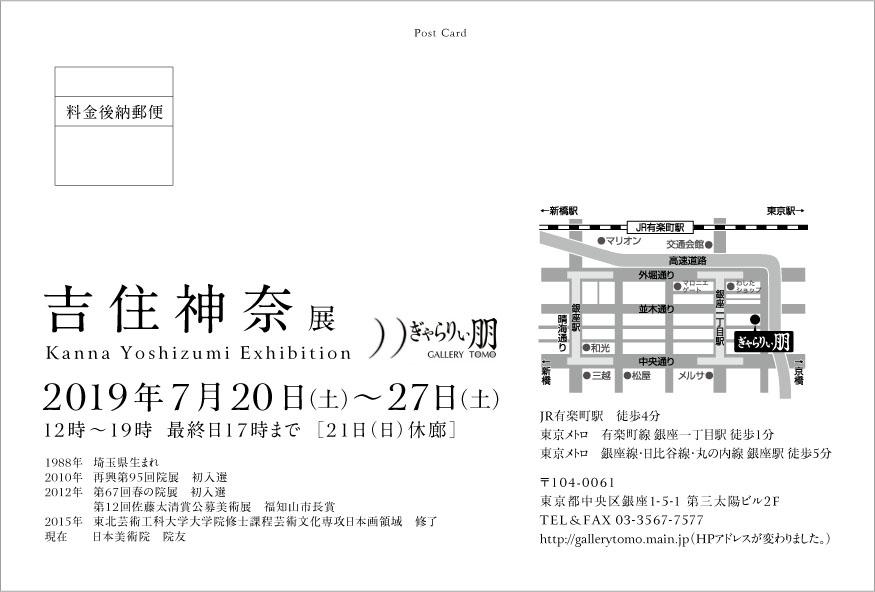 吉住神奈_日本画家_個展作品展案内ハガキDM宛名面_MAP_ぎゃらりぃ朋